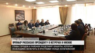Премьер рассказал президенту о встречах в Москве