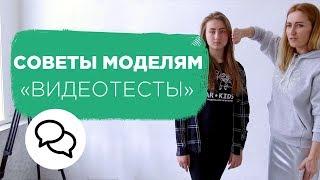 Советы начинающим моделям   Открытый урок в модельной школе STAR KIDS   Видеотесты   Prosto.Film
