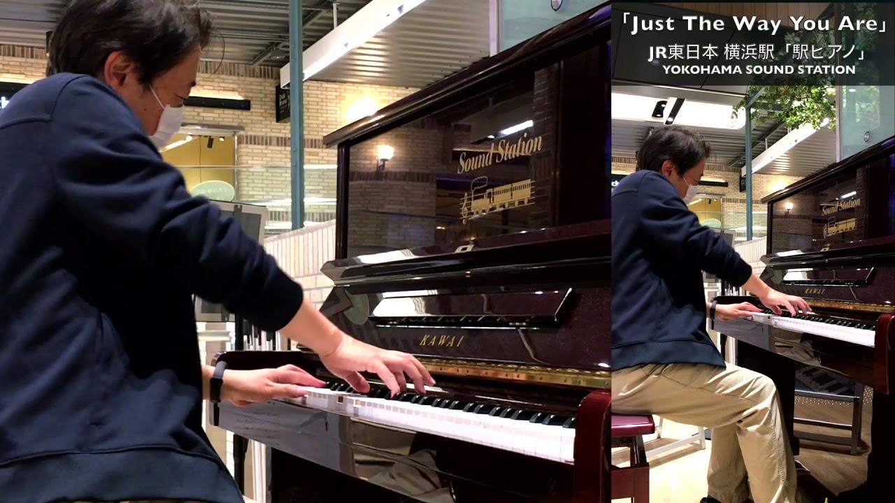 「Just The Way You Are」2021/4/4(夜 演奏) #JR東日本「#横浜駅ピアノ」YOKOHAMA SOUND STATION #横浜駅 たっくやまだ #ピアノ でカバー