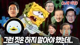 [노래더빙] 스펀지밥-찢어진 바지 (feat. 펭수, …