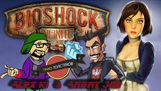 Angry Joe Show - Bioshock Infinite (RUS VO)