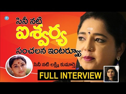 Actress Lakshmi daughter Aishwarya Sensational Interview - T