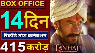 Tanhaji Box Office Collection, Tanhaji 13th Day Box Office Collection, Tanhaji Movie Collection