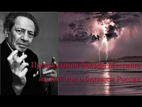 О будущем России Предсказания Вольфа Мессинга на 2017 год