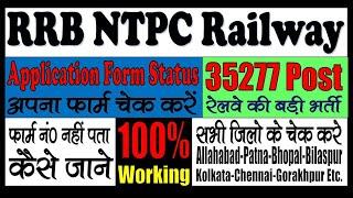 RRB Railway NTPC 2020 Form Status 35277 Post - कैसे देखे