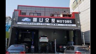 인천오토밋션 032-862-5109 오토미션 국산 수입…