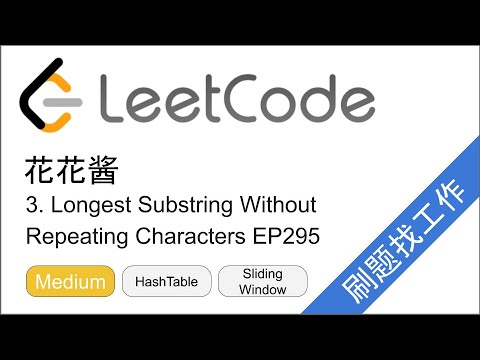 花花酱 LeetCode 3. Longest Substring Without Repeating Characters - 刷题找工作 EP295