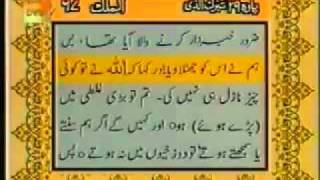 Surah Mulk with Urdu Translation (PTV)
