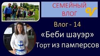 Влог/Vlog 14 - Беби шауэр, торт из памперсов будни многодетной семьи Савченко