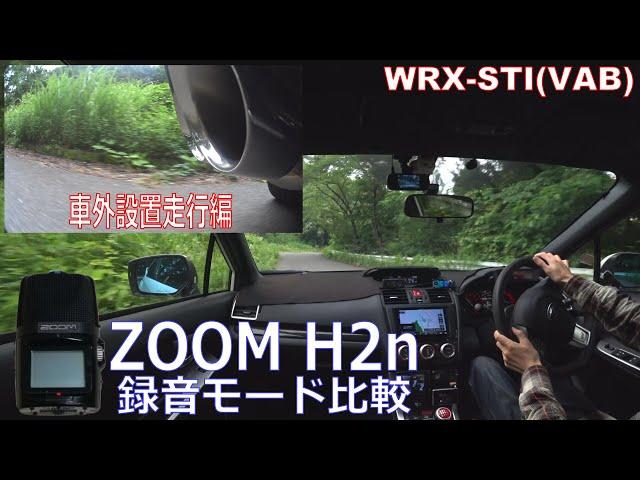 ハンディレコーダー ZOOM H2n 録音比較 車外設置走行編 ヘッドホン推奨
