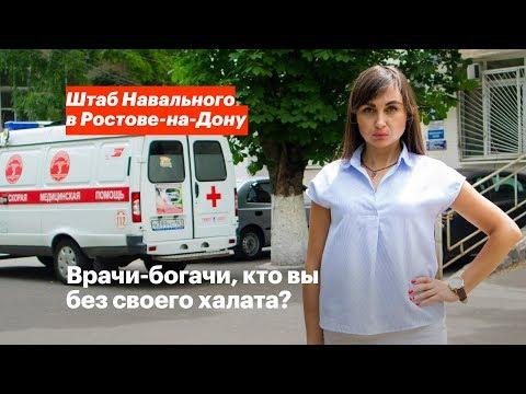 Врачи-богачи. Кто зарабатывает миллионы в ростовских больницах?