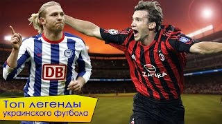ТОП легенды украинского футбола