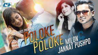 Poloke Poloke | Milon | Jannat | Amaresh | Achol | Official Music Video 2017 | Bangla Song
