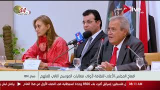 صباح ON - افتتاح المجلس الأعلى للثقافة لأولى فعاليات الموسم الثاني للملهم