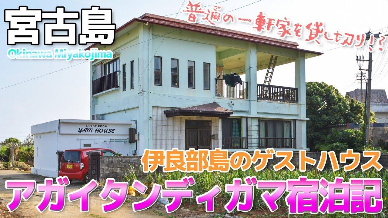 【宮古島】2泊7,000円で家1軒貸し切り!?アガイタンディガマ宿泊記