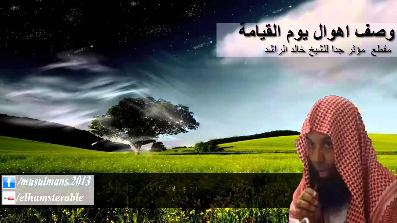 أكثر مقطع مبكى اهوال يوم القيامه للشيخ خالد الراشد