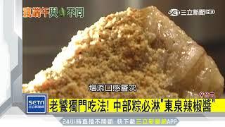 肉粽怎麼吃?甜鹹辣醬「提味」大不同 三立新聞台