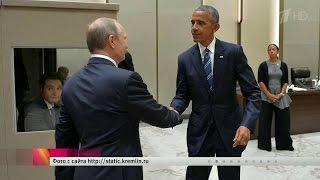 В.Путин иБ.Обама обсудили проблемы Сирии иУкраины иряд вопросов изобласти двусторонних отношений
