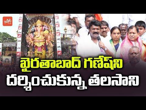 Talasani Srinivas Yadav Speech After Khairatabad Ganesh Pooja 2018 | Telangana | Hyderabad | YOYO TV