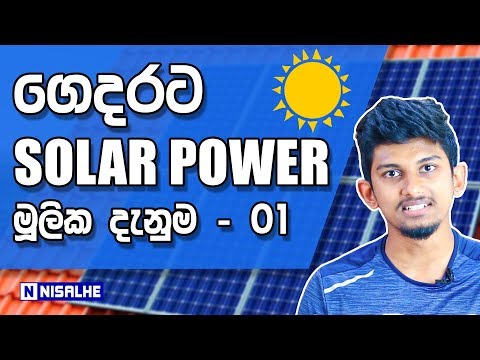 Home Solar Power Systems - Part 01 | Basic Knowledge