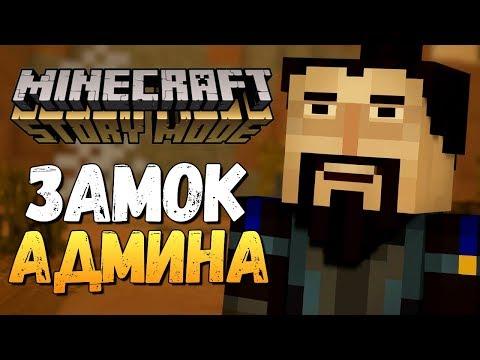 видео: ЗАМОК ИСПЫТАНИЙ АДМИНА! - Minecraft: Story Mode Season 2 #11