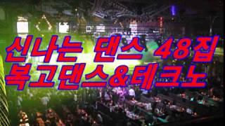 신나는 댄스 48집 나이트 클럽 복고댄스 & 테크노 리믹스 18곡