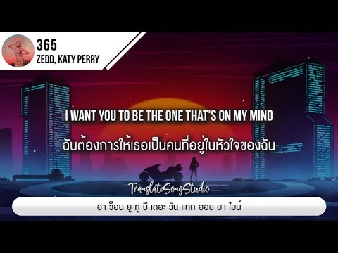 แปลเพลง 365 - Zedd, Katy Perry