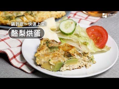 【一鍋到底】酪梨烘蛋~鬆軟厚實,口感滑順~超有飽足感!Avocado Tortilla
