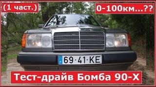 Тест-драйв Мерседес 124 300Е (Бомба 90 х) розгін 0-100 км (1 част.) мотор М103 3.0 сс