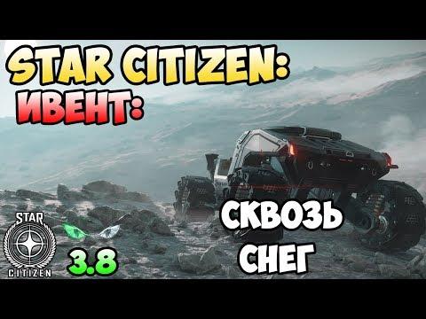 Star Citizen: Ивент: Сквозь Снег. Старт 1ч35м.