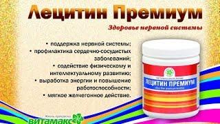 Лецитин Премиум ВИТАМАКС, факт №1(Лецитин Премиум Витамакс - источник жизненно необходимых для организма человека фосфолипидов - структур,..., 2016-07-13T14:44:10.000Z)
