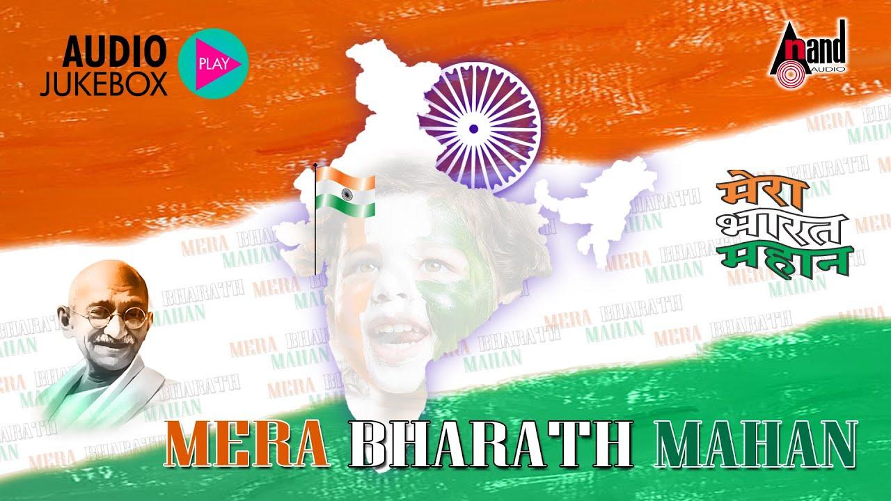 Mera bharat mahan big essay in hindi
