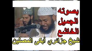 بكاء رهيب..| خشوع القارئ الجزائري: عبد المطلب بن عاشور في صلاة التراويح  Quran Recitation