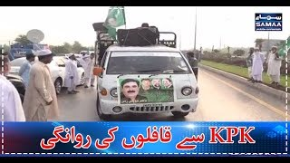 KPK Se Qaflon Ki Rawangi   SAMAA TV   9 Augusat 2017
