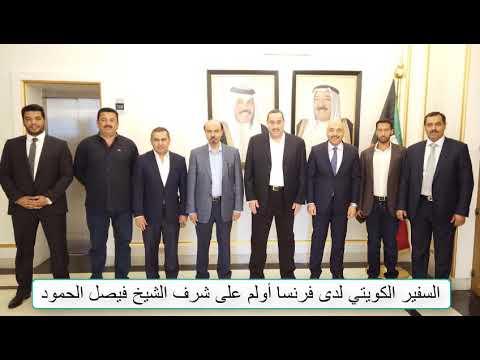 الشيخ فيصل الحمود زار السفارة الكويتية في العاصمة الفرنسية باريس.. والسفير السليمان يولم على شرفه