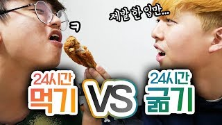 24시간동안 먹기 vs 굶기 챌린지!! 누가 더 힘들까?!ㅣ파뿌리