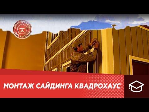 Сайдинг Дёке и его монтаж - YouTube