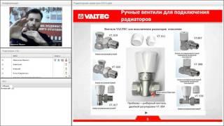 видео Запорно регулирующая арматура для отопления