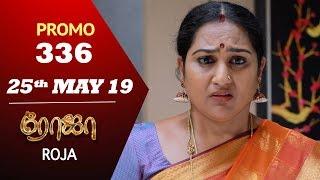 ROJA Promo | Episode 336 Promo | ரோஜா | Priyanka | SibbuSuryan | Saregama TVShows Tamil
