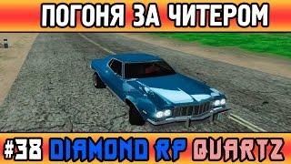 Diamond Rp Quartz | #38 | ПОГОНЯ ЗА ЧИТЕРОМ [SAMP]