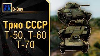 Динамика и мобильность - Советское трио #2: Легкие танки ВОВ [World of Tanks]