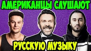 Американцы Слушают Русскую Музыку #3 ЛЕНИНГРАД, МАКС КОРЖ, МОТ.