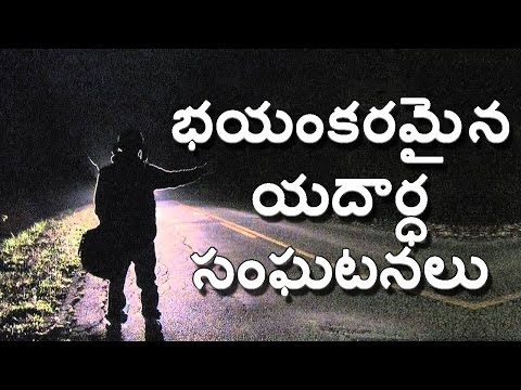 Horrifyingly True horror stories From internet || TELUGU ||