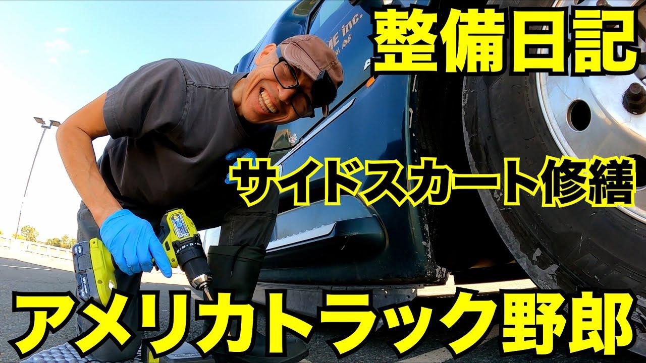 アメリカ長距離トラック運転手 整備日記 サイドスカート修繕 in ニューヨーク州 【#498 2021-9-18】