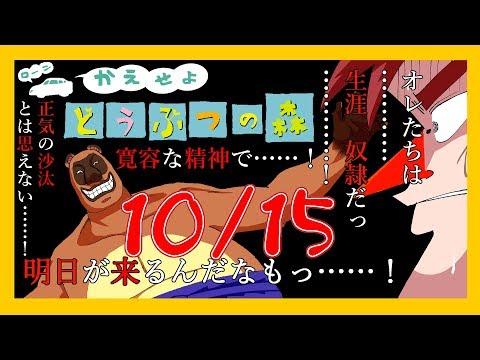 【#かえ森】ローンかえせよ どうぶつの森 10/15【天開司/にじさんじネットワーク】
