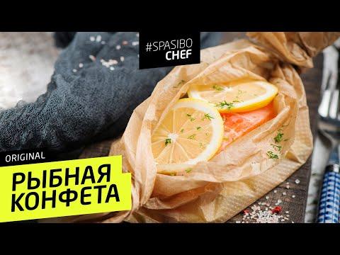 КОНФЕТА С РЫБОЙ #57 ORIGINAL (дети, черт возьми, ешьте рыбу!) - рецепт Ильи Лазерсона