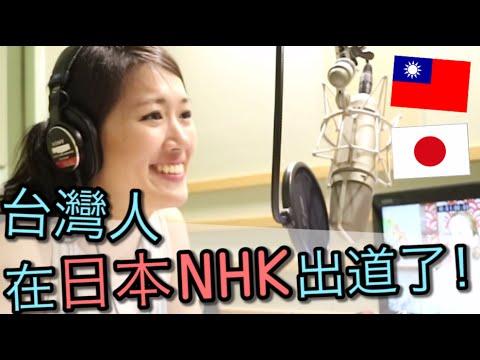 台灣人在日本NHK出道啦!| Mao首次挑戰 英文配音|NHK world 旅遊節目|J-Trip Plan & journeys in japan|日本旅遊|MaoMaoTV