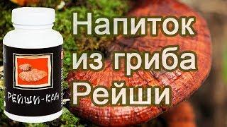 Лечебный экстракт гриба Рейши при бронхиальной астме, атеросклерозе, для нормализации давления.
