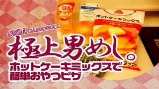 """【シビれる】 極上男めし。vol.1  """"HMでつくるピザ"""" 【レシピ動画】"""