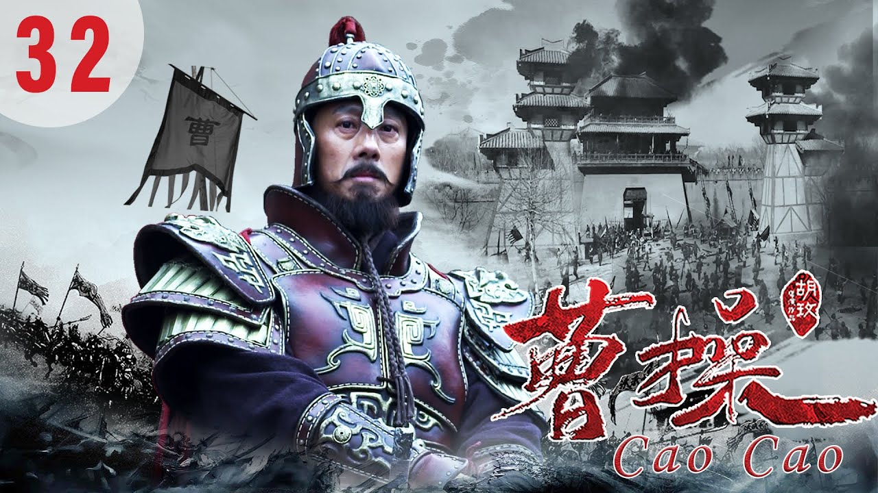 New Chinese Drama | Cao Cao 32 Eng Sub 曹操 | Romance of The Three Kingdoms 1080P